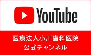医療法人小川歯科医院公式チャンネル