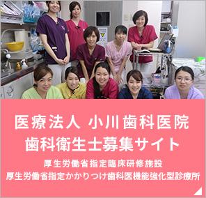 医療法人小川歯科医院 歯科衛生士募集サイト
