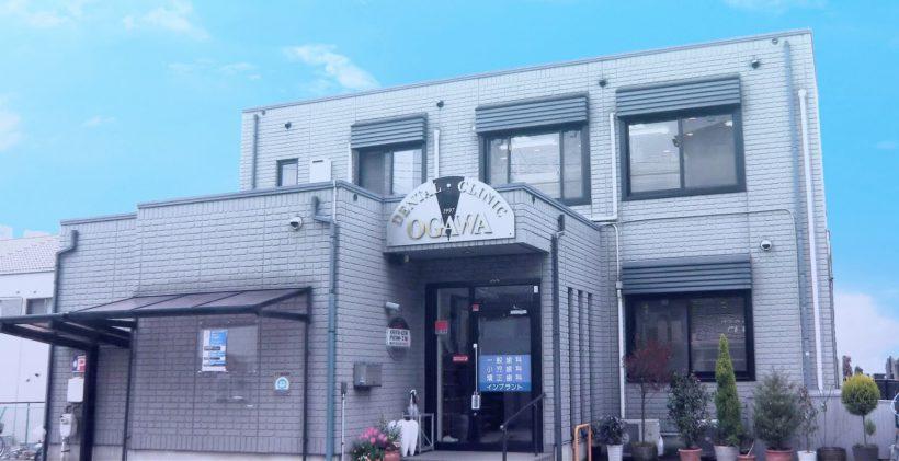 瓢箪山の歯医者医療法人小川歯科医院