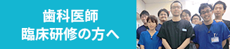歯科研修医募集サイト