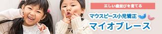 マウスピース小児矯正マイオブレース特設ページ