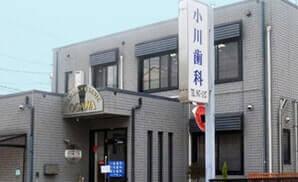 厚生労働省指定かかりつけ歯科医機能強化型歯科診療所